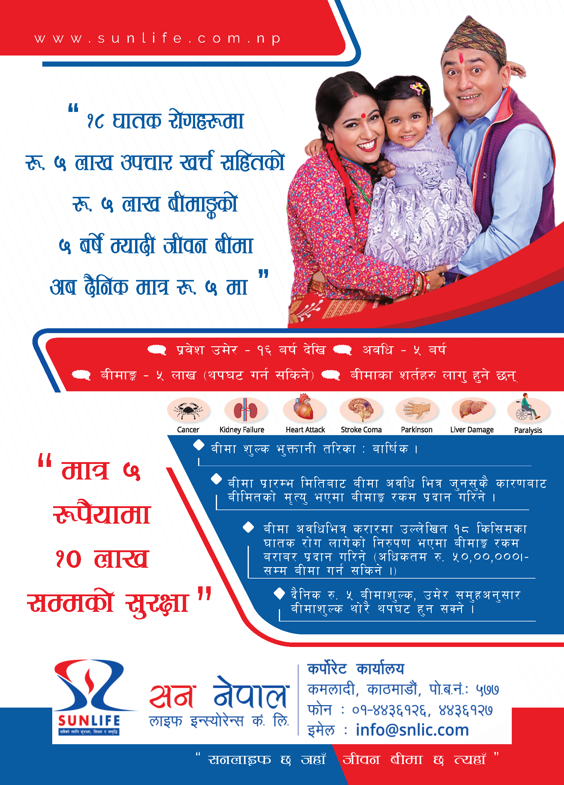 Just 5 Rupee per day to get 10 lakhs benefit