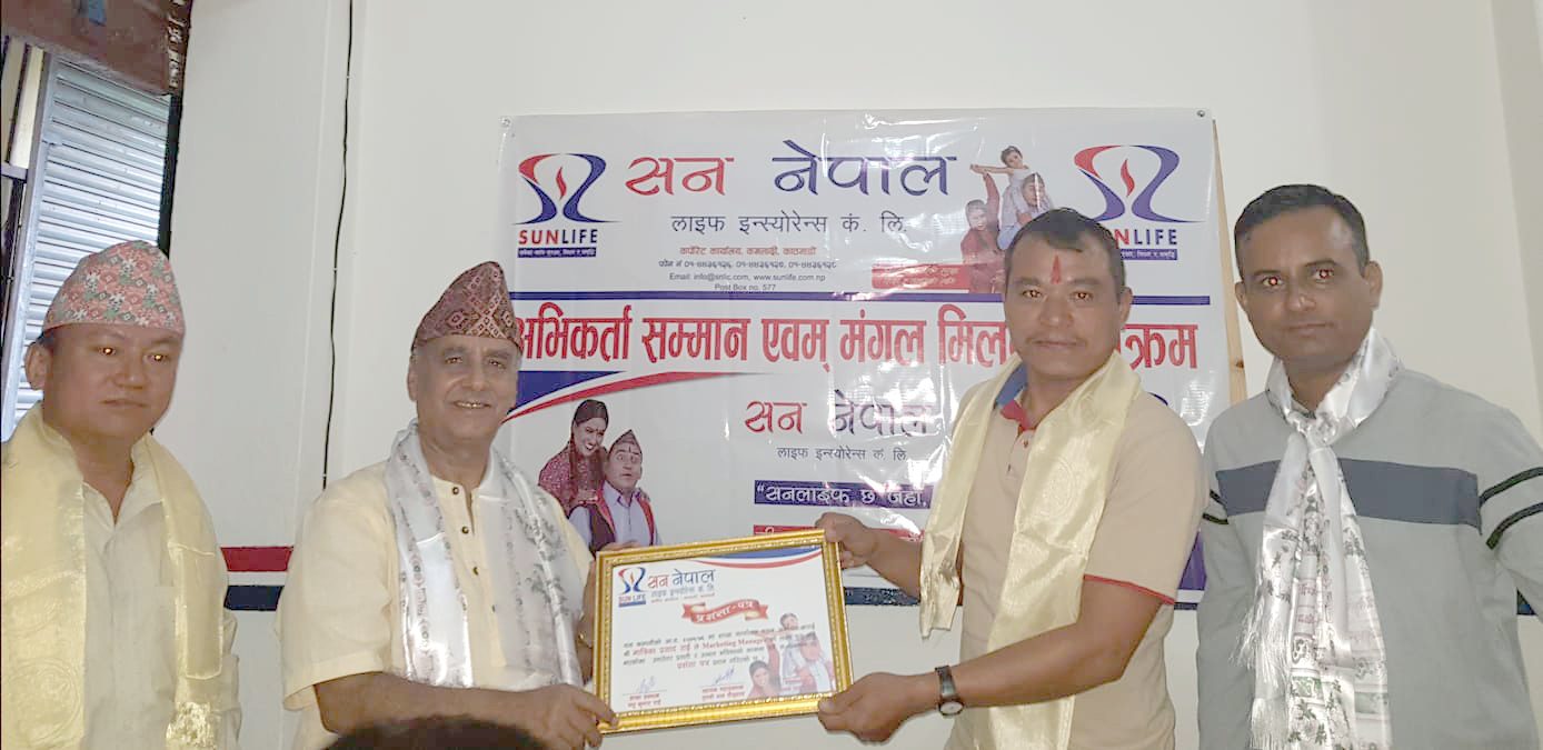 Insurance Awareness Programme at Dhankuta